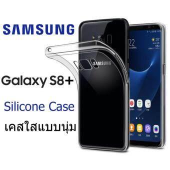 Case เคสใสแบบนุ่ม ตรงรุ่น Samsung S8 PLUS