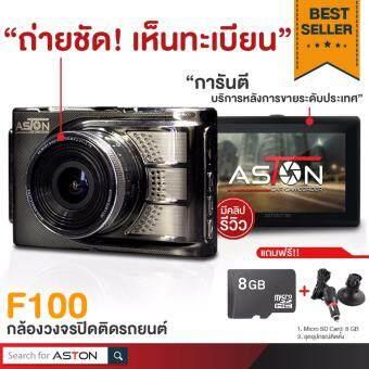ASTON F100 กล้องติดรถยนต์ ที่สุดของดีไซน์ กลางคืนชัด บันทึกเสียงได้ (Black) แถมฟรี Micro SD card 8 GB + ชุดอุปกรณ์ติดตั้ง รวมมูลค่ากว่า 600 บาท