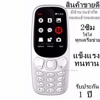 โทรศัพท์มือถือ ปุ่มกด รุ่นใหม่สุดฮิต เครื่องแท้ประกันศูนย์1ปี 3G ใช้ได้ทุกเครือข่าย 2ซิม แข็งแรงทนทาน