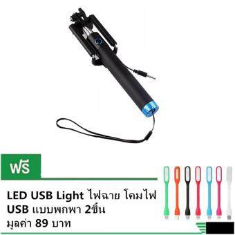Monopod Selfie Stick ไม้เซลฟี่สีดำพร้อมตัวกดถ่ายรูปในตัว (ปุ่มสีน้ำเงิน) ฟรี LED USB Light ไฟฉาย โคมไฟ USB แบบพกพา 2ชิ้น ค่า 89 บาท