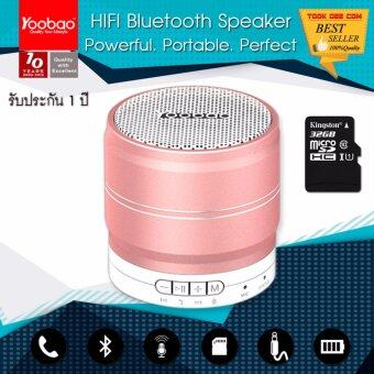(ของแท้)Yoobao YBL-001 Bluetooth Speaker TF Card มียางรอง Yoobao Bluetooth Speaker รุ่น YBL-001 สีพิงค์โกล ใส่SD CARDได้ ลำโพงบลูทูธพกพาขนาดเล็ก Micro 32GB Class10
