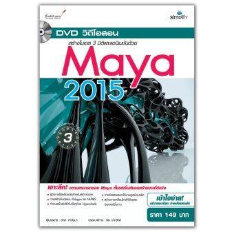 DVD วีดีโอสอนสร้างโมเดล 3 มิติและแอนิเมชันด้วย Maya 2015