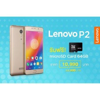 Lenovo Smartphone P2 สีเทา รับฟรี SD Card 64 GB พร้อม Film/case มูลค่า 890 บาท