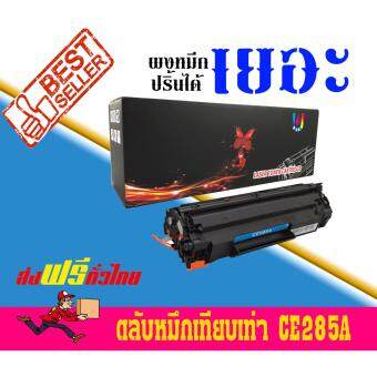 Axis / HP LaserJet P1102,P1102w,M1132,M1212,M1214,M1217ใช้ตลับหมึกเลเซอร์เทียบเท่ารุ่นCE285A/285A/285/85A/85 Best4U
