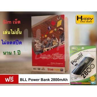 ซิม ทรู เทพ Sim Net เครือข่าย TRUE ซิมเติมเงินเน็ต 4G Unlimited ความเร็วสูงสุด 4Mbps ใช้ได้ไม่อั้น ฟรี BLL Power Bank 2800mAh