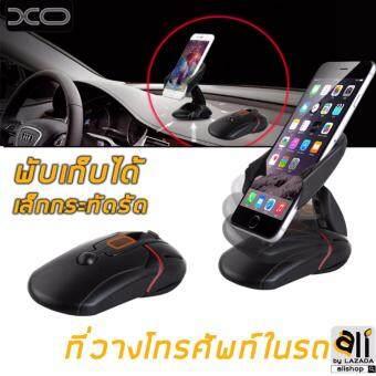แนะนำ XO ที่วางโทรศัพท์ในรถ ที่วางมือถือในรถ ขาจับโทรศัพท์ แบบพับได้ (สีดำ) เช็คราคา