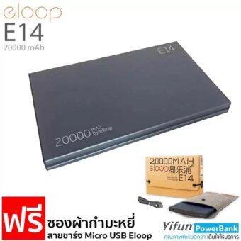 Eloop Power Bank 20000mAh รุ่น E14 ฟรี ซองกำมะหยี่