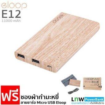 check ราคา Eloop Power Bank 11000mAh รุ่น E12 (สีลายไม้) เช็คราคา