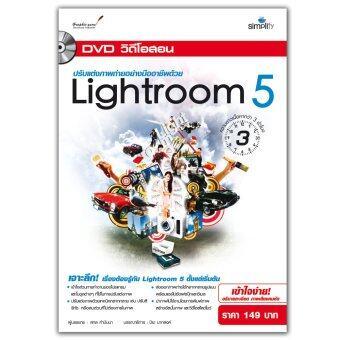 DVD วีดีโอสอนปรับแต่งภาพถ่ายอย่างมืออาชีพด้วย Lightroom 5