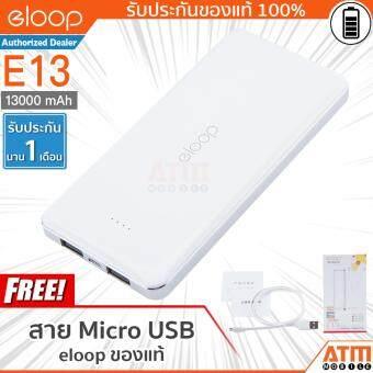 Eloop E13 Power Bank 13000mAh (สีขาว)
