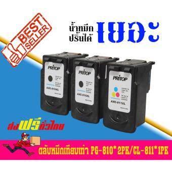 Canon ink Cartridge PG-810XL/CL-811 ใช้กับปริ้นเตอร์ Pixma 245/258/287/486/496/46 Pritop ดำ 2 ตลับ สี 1ตลับ