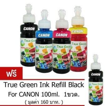True Green inkjet refill 100ml. CANON all model : B/C/M/Y ( ชุด 4 ขวด แถมฟรี BK 1 ขวด มูลค่า 160 บาท)