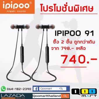 iPIPOO ซื้อแพ๊คคู่ถูกกว่าเดิม หูฟังบลูทูธรุ่น IL91BL Wireless Sport