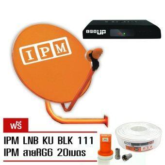IPM ชุดจานดาวเทียม 60ซม.+ กล่องรับสัญญาณดาวเทียม รุ่น IPM UP SD เมนูพม่า
