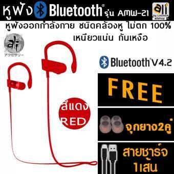 Ali หูฟังบลูทูธ หูฟังBluetooth หูฟังฟิตเนส หูฟังออกกำลังกาย รุ่นAMW-21แบบคล้องหู กันเหงื่อ มีที่เกี่ยวล๊อกหู กันตก100% (ฺRED) สีแดง ฟรี สายชาร์จ จุกยาง in ear 2คู่