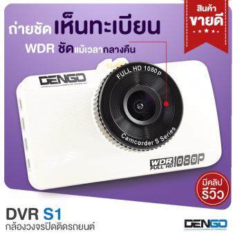 มาใหม่ DENGO S1 รุ่นใหม่ 2017 กล้องติดรถยนต์ Full HD 1080p ถ่ายชัดเห็นทะเบียน ในราคาคุ้มค่า น่าซื้อที่สุดในท้องตลาด (White) ข้อมูล
