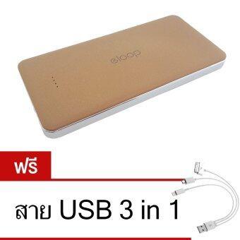 Eloop Power Bank 13000mAh รุ่น E13 (สีทอง) ฟรี สาย USB 3in1