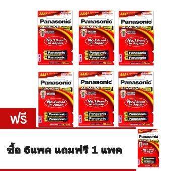 Panasonic ถ่านอัลคาไลน์ AAA รุ่น LR03T 6 แพ็ค 12 ก้อน ซื้อ6แพคฟรี1แพค