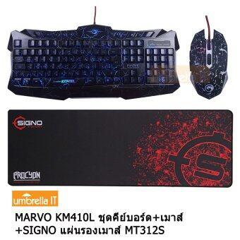Marvo Set Keyboard+Mouse ชุดคีย์บอร์ด+เมาส์ ไฟ 3 สี รุ่น KM410L +แผ่นรองเมาส์ไซร้ยาว Signo MT312S (สีดำ)
