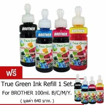 True Green inkjet refill 100ml. BROTHER all model : B/C/M/Y ( ชุด 4 ขวด ซื้อ 1 ชุด แถมฟรี 1 ชุด มูลค่า 640 บาท)