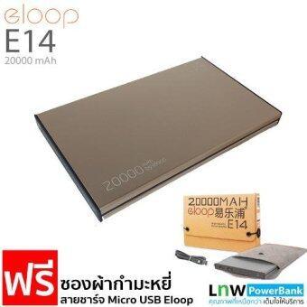 ขายถูก Eloop Power Bank 20000mAh รุ่น E14 (สีทอง) ฟรี ซองกำมะหยี่ แนะนำ
