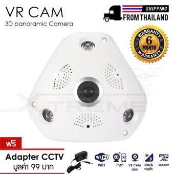check ราคา Xtreme กล้องวงจรปิด VR IP Camera / กล้อง 1.3 MP / บันทึกเสียง / เลนส์ตาปลาถ่ายภาพ 360 องศา / ถ่ายภาพกลางวันและกลางคืน / IR Distance / Weather-resistant/ฟรีอะแดปแตอร์ รีวิว