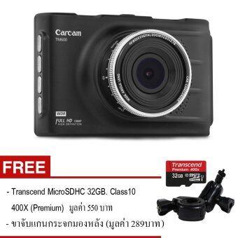 กล้องติดรถยนต์ รุ่น TM600 Novatek96223 WDR จอภาพ 3นิ้ว เลนส์กระจก 6ชิ้น 170องศา (สีดำ) Free Transcend MicroSDHC 32GB. Class10 400X พรีเมี่ยม + ขาจับกล้องติดแกนกระจกมองหลัง(รับประกัน 1ปี)