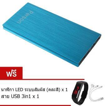 Person Power Bank 10,000 mAh รุ่น TS01 (สีฟ้า) ฟรี นาฬิกาLED (คละสี)+สายusb 3 in 1