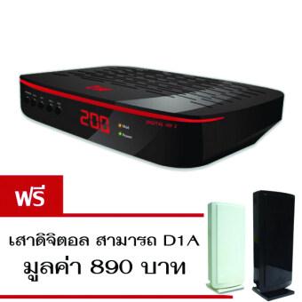 TRUE DIGITAL HD 2 กล่องรับดิจิตอลทีวีดาวเทียม รุ่น ทรูดิจิตอล เอชดี2 (Black) แถมฟรี เสาดิจิตอล D1A
