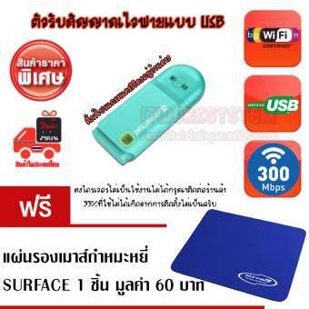 300 MBPS USB WIFI 360 GEN 3 ตัวรับสัญญาณไวฟาย ความเร็วสูงสุด 300 Mbps(สีเขียว)ฟรีแผ่นรองเมาส์