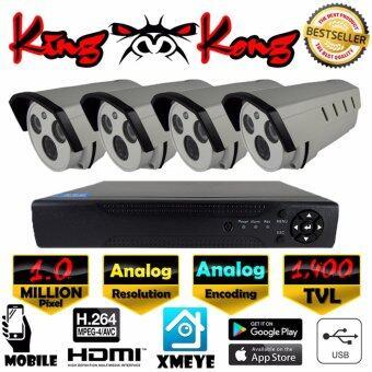 ชุดกล้องวงจรปิด 4CH Analog Kit Set 1 MP ล้านพิกเซล กล้อง 1400 TVL 4 ตัว ทรงกระบอก Analog เครื่องบันทึก Analog 4CH เลนส์ 4mm ฟรีอะแดปเตอร์ ฟรีวงเล็บกล้อง