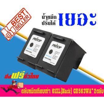 HP DeskJet 1000,1050,1055,2050,3000,3050 ใช้ตลับหมึกอิงค์เทียบเท่า รุ่น 61/61BK/61XL/CH563WA Pritop แพ็ค 2 ตลับ