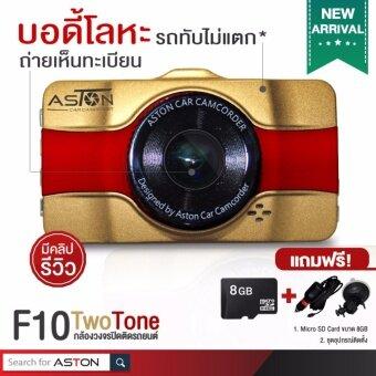 ASTON F10 Twotone กล้องติดรถยนต์ บอดี้โลหะ ทน แข็งแรง ถ่ายเห็นทะเบียน (Gold) แถมฟรี Micro SD card 8 GB + ชุดอุปกรณ์ติดตั้ง รวมมูลค่ากว่า 600 บาท