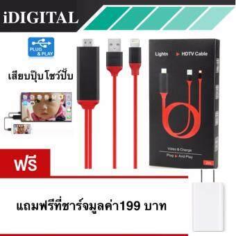 Lightning HDMI Cable สาย iPhone To TV เชื่อมต่อ iPhone/iPad เข้ากับทีวี เสียบปุ๊บโชว์ปั๊บ(ชาร์จแบต iphoneได้)