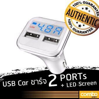 DUAL USB Car Charger 3.4 A ที่ชาร์จ USB 2 ช่อง พร้อมมิเตอร์วัด VOLT (สีขาว) [2 Ports LED Dual USB Car Charger] by Combo Gadgets