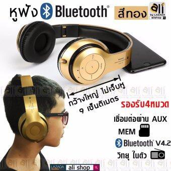 ali หูฟังบลูทูธ หูฟังBluetooth หูฟังไร้สายwireless Stereo รุ่น STN-16 (GOLD)สีทอง ที่ครอบหูใหญ่ใส่สบายไม่เจ็บหู ที่ครอบศรีษะมีฟองน้ำหนานุ่ม
