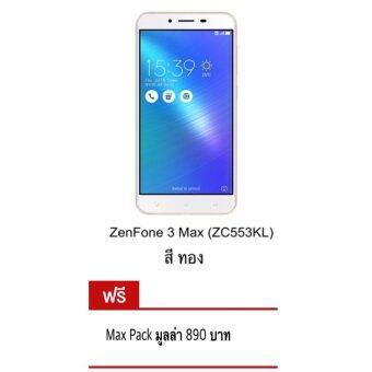 มาใหม่ Asus ZenFone 3 Max ZC553KL 5.5 แถม MAX PACK รีวิวสินค้า