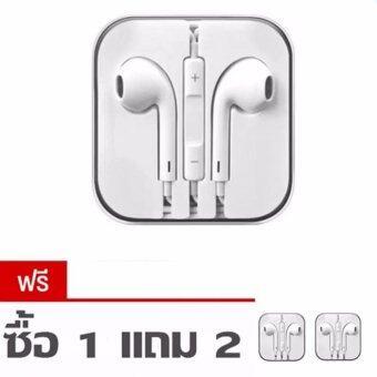 Lilry shop Smart Earphone หูฟัง สำหรับiPhone / iPad / iPod (สีขาว)ซื้อ1ชิ้น แถม2ชิ้น