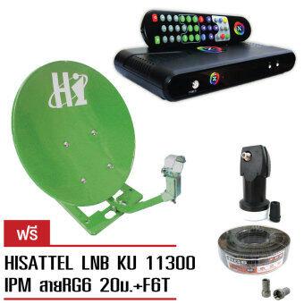 GMMZ HISATTEL ชุดจานดาวเทียมปิคนิคครบเซ็ท (สีเขียว) + GMM Z กล่องรับสัญญาณดาวเทียม รุ่น Smart