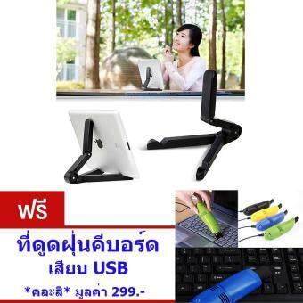 แท่นวางโทรศัพท์ แบบตั้งโต๊ะ แบบพกพา แบบพับเก็บได้ ทั่วไป สำหรับ โทรศัพท์, แท็บเล็ต, iPad, ปรับได้ทั้งแนวตั้ง แนวนอน (สีดำ)จำนวน1ชิ้น. ฟรี ที่ดูดฝ่นคีย์บอร์ด เสียบ USB *คละสี* มูลค่า 299 บาท