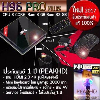 Android Box Pro H96 Plus Pro ปี 2017 เร็ว แรง CPU 8 Core Ram 3 GB Rom 32 GB + สาย AV+ Mini keyboard+ สาย HDMI 2.0 PEAKHD + พร้อมลงแอพ + ใบรับประกัน(Black)