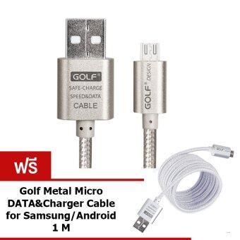 Golf สายชาร์จถักกลม 2เมตร Metal Micro USB for Samsung/Android 2M (สีเงิน) ฟรี สายชาร์จถักกลม 1เมตร (สีเงิน)