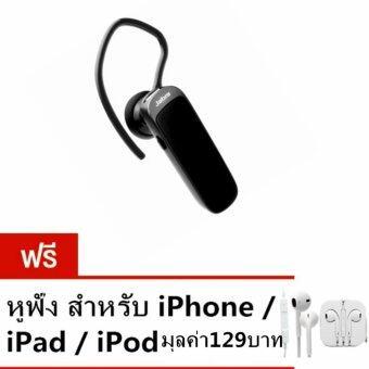 I GOU Jabra Bluetooth Headset รุ่น mini Talk (สีดำ) 1ตัว ฟรี หูฟัง สำหรับ iPhone / iPad / iPod (สีขาว) 1เส้น
