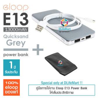 Eloop E13 13000mAh Power Bank (สีเทาอ่อน) + ซองหนังลายเคฟลาร์