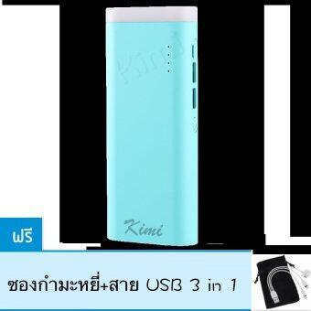 Kimi Power Bank 50,000 mAh แบตสำรองLED รุ่น K2 (Blue)ฟรี ซองกำมะหยี่+สาย USB 3 in 1