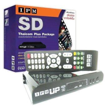 IPM กล่องรับสัญญาณดาวเทียม รองรับแพ็คเกจ Thaicom C/KU -Black