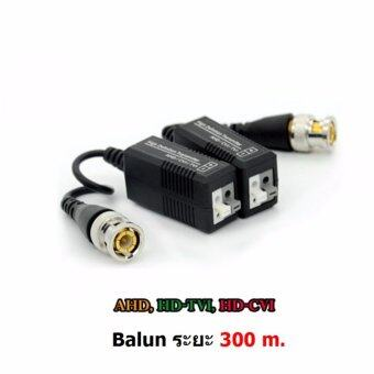 Mastersat BNC BALUN VIDEO TRANSCEIVER for AHD , CVI , TVI คุณภาพดี 600m.