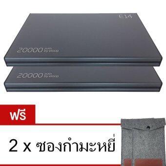 Eloop E14 Power Bank 20000mAh แพ็คคู่ (สีดำ)