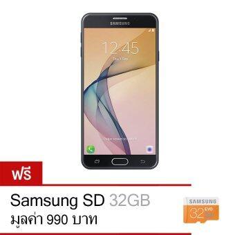 Samsung Galaxy J7 Prime (Black) แถมฟรี Micro SD 32GB มูลค่า 990 บาท
