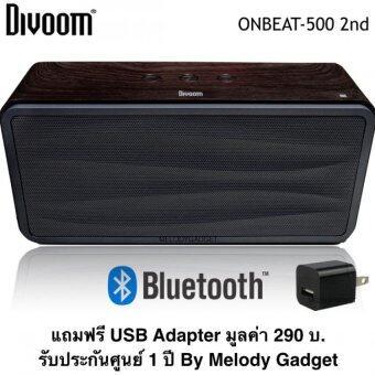 Divoom ONBEAT-500 เจนเนอเรชั่น2 ลำโพงบลูทูธ (สีCHARCOAL) ฟรี USB Adapter 290 บ. รับประกันศูนย์ 1 ปี